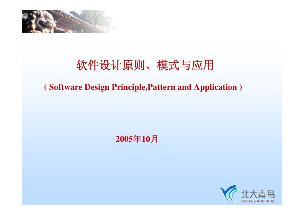 软件设计原则、模式与应用 ( Software Design Principle,Pattern and Application )                        2005年10月