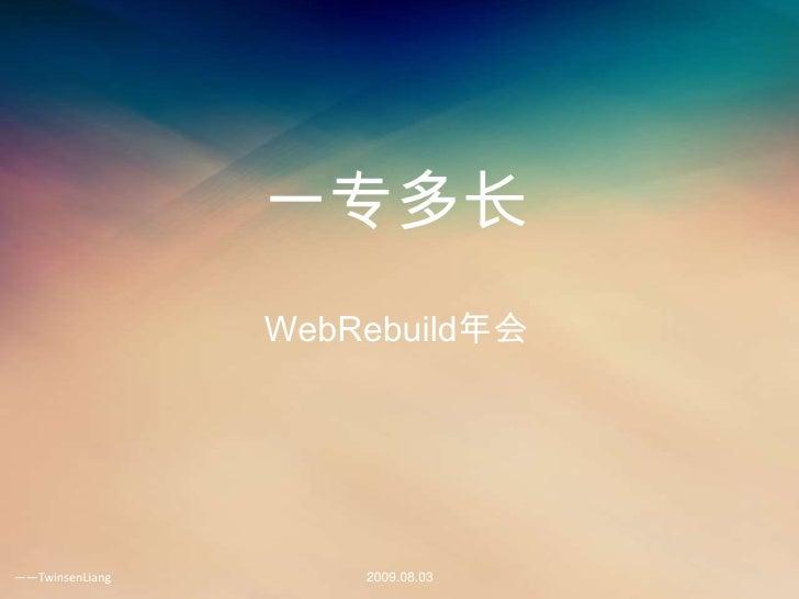 一专多长<br />WebRebuild年会<br />2009.08.03<br />——TwinsenLiang<br />