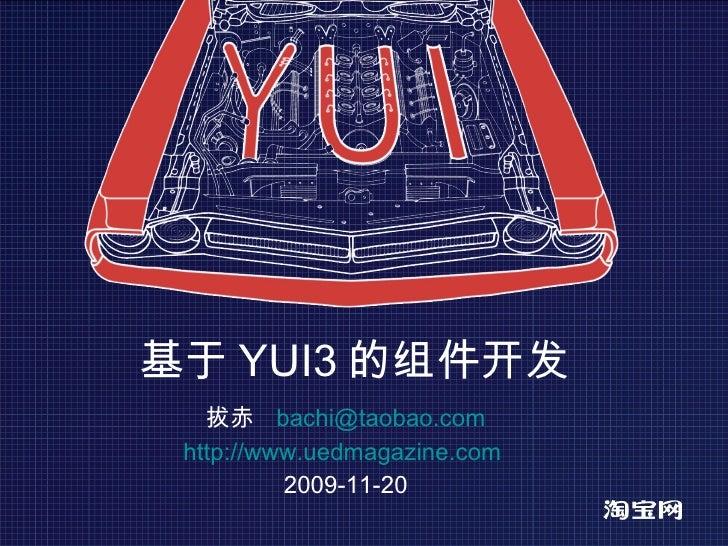 基于 YUI3 的组件开发 拔赤  [email_address] http://www.uedmagazine.com   2009-11-20