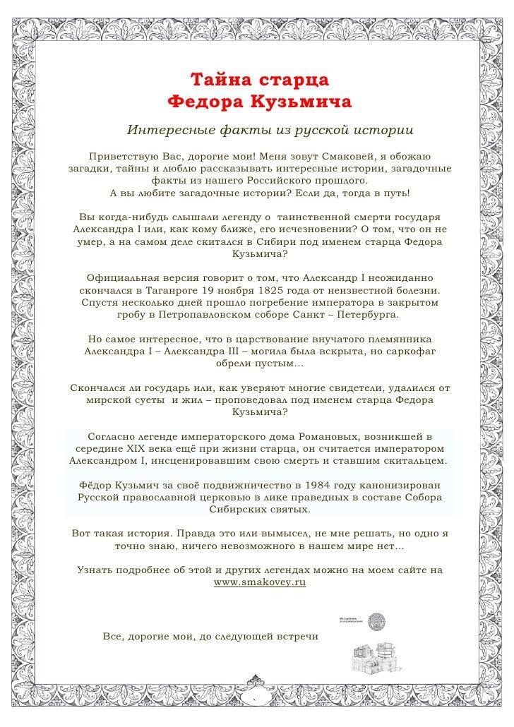 Тайна старца                  Федора Кузьмича           Интересные факты из русской истории     Приветствую Вас, дорогие м...