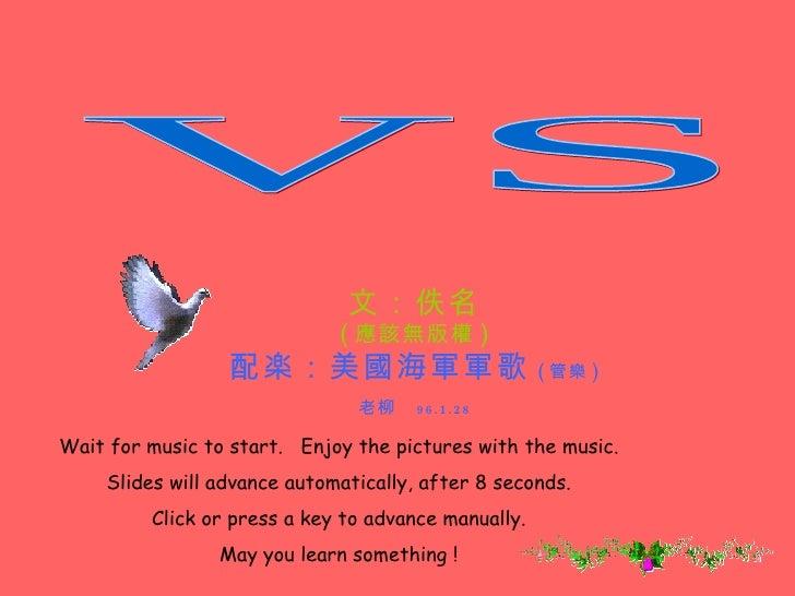 健康 VS 大便 文:佚名 ( 應該無版權 ) 配楽:美國海軍軍歌 ( 管樂 ) 老柳   96.1.28 Wait for music to start.  Enjoy the pictures with the music. Slides ...