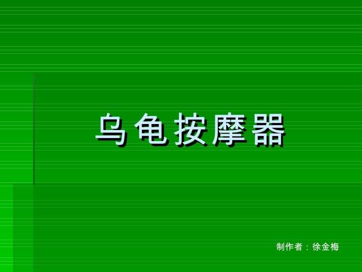 乌龟按摩器 制作者:徐金梅