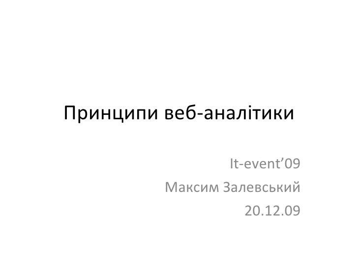 Принципи веб-аналітики It-event'09 Максим Залевський 20.12.09