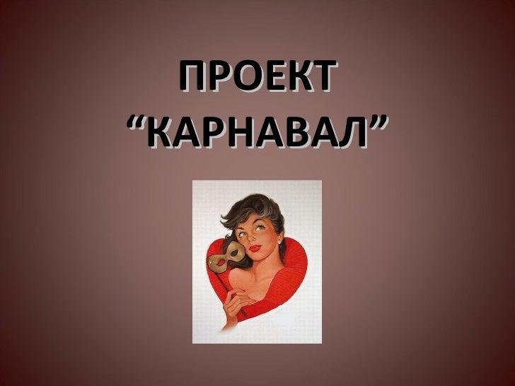 """ПРОЕКТ  """" КАРНАВАЛ """""""