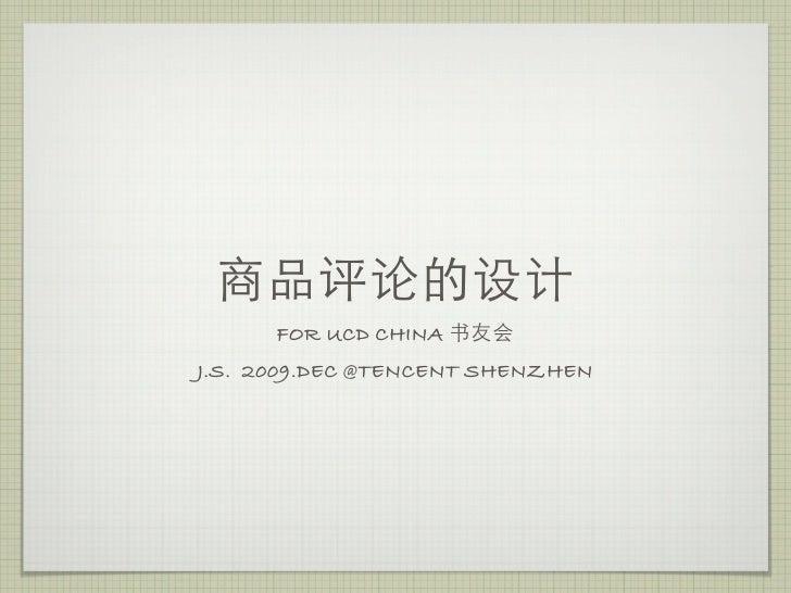FOR UCD CHINA J.S. 2009.DEC @TENCENT SHENZHEN