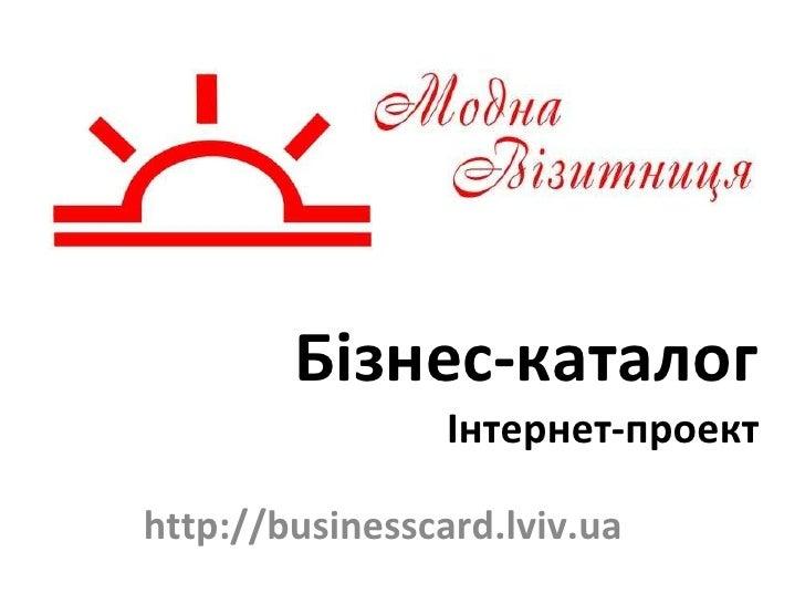 Бізнес-каталог Інтернет - проект http://businesscard.lviv.ua