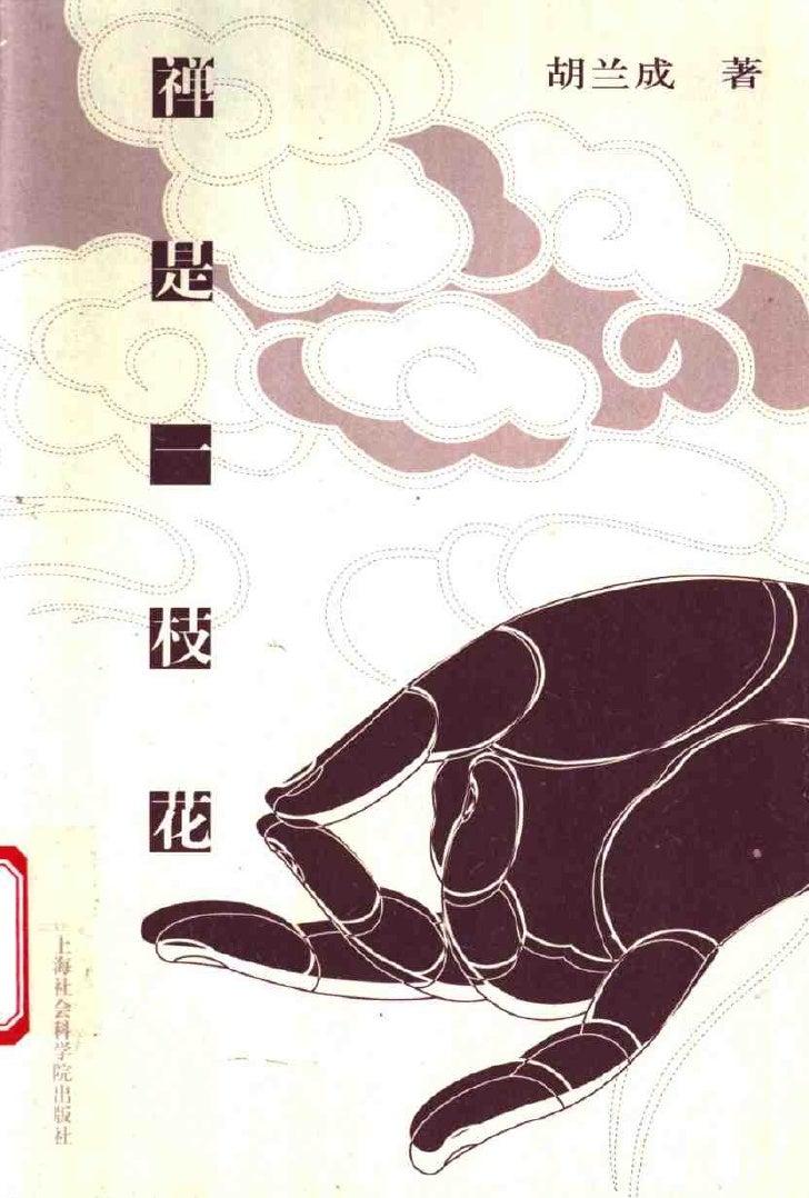 [禅是一枝花].胡兰成.扫描版