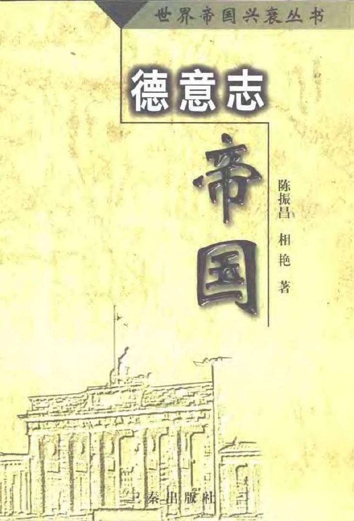 [德意志帝国].陈振昌.扫描版