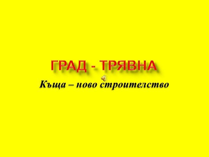 Град - Трявна<br />Къща – ново строителство<br />