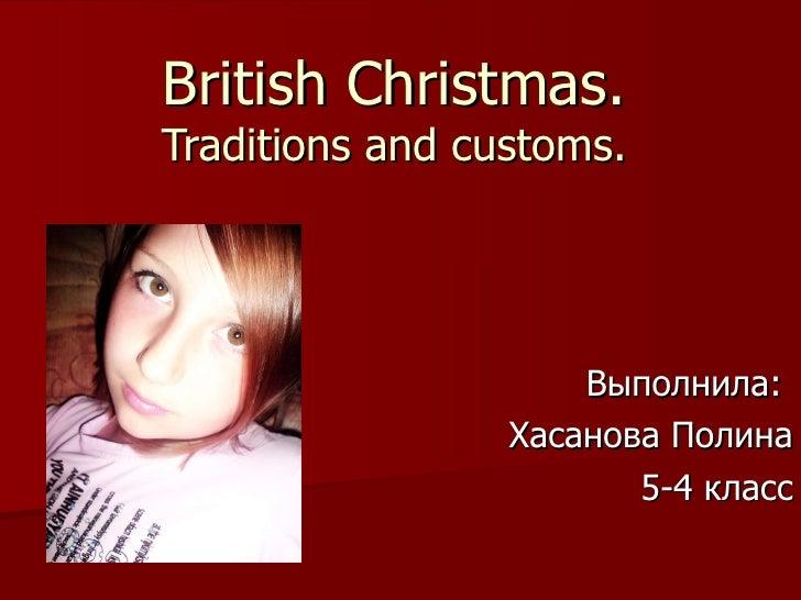 British Christmas. Traditions and customs. Выполнила:  Хасанова Полина 5-4 класс