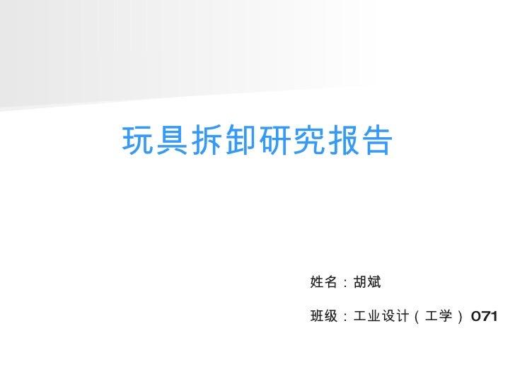 玩具拆卸研究报告 姓名:胡斌 班级:工业设计(工学) 071