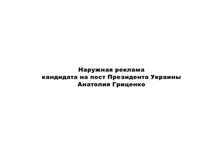 Наружная реклама кандидата на пост Президента Украины          Анатолия Гриценко