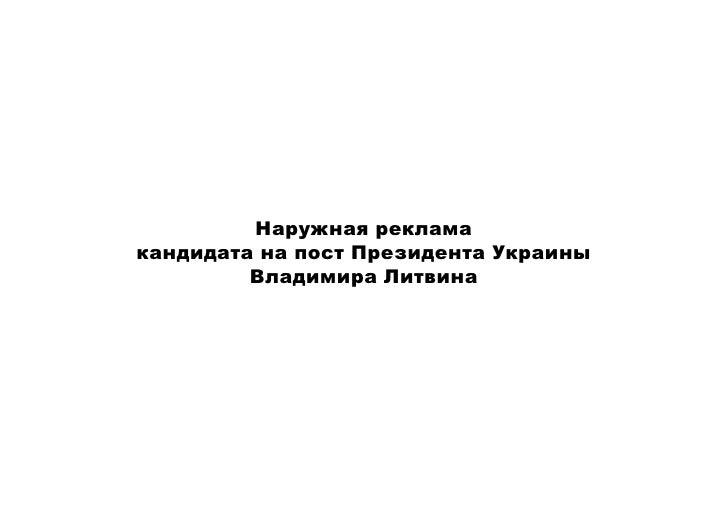 Наружная реклама кандидата на пост Президента Украины          Владимира Литвина