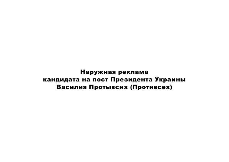 Наружная реклама кандидата на пост Президента Украины    Василия Протывсих (Противсех)