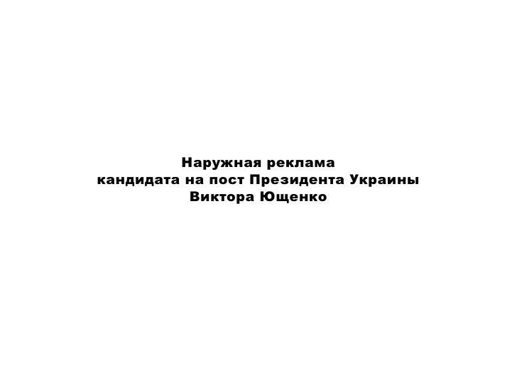 Наружная реклама кандидата на пост Президента Украины           Виктора Ющенко