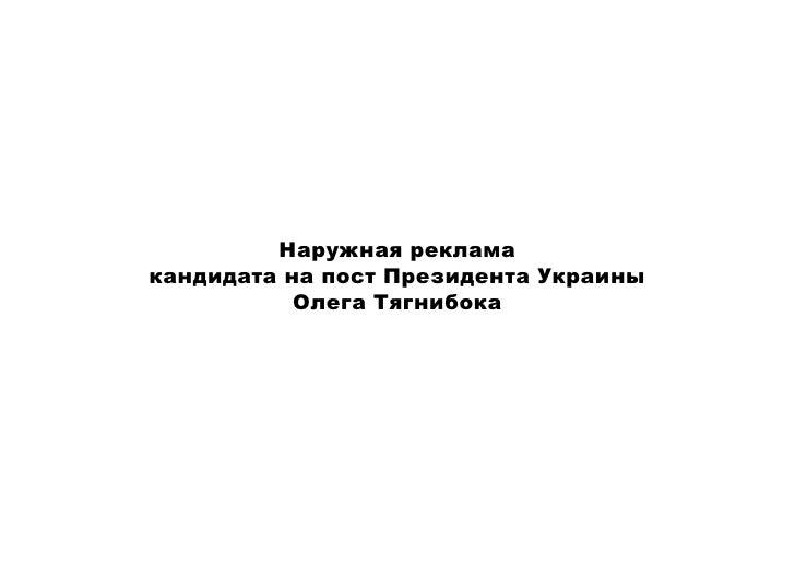 Наружная реклама кандидата на пост Президента Украины            Олега Тягнибока