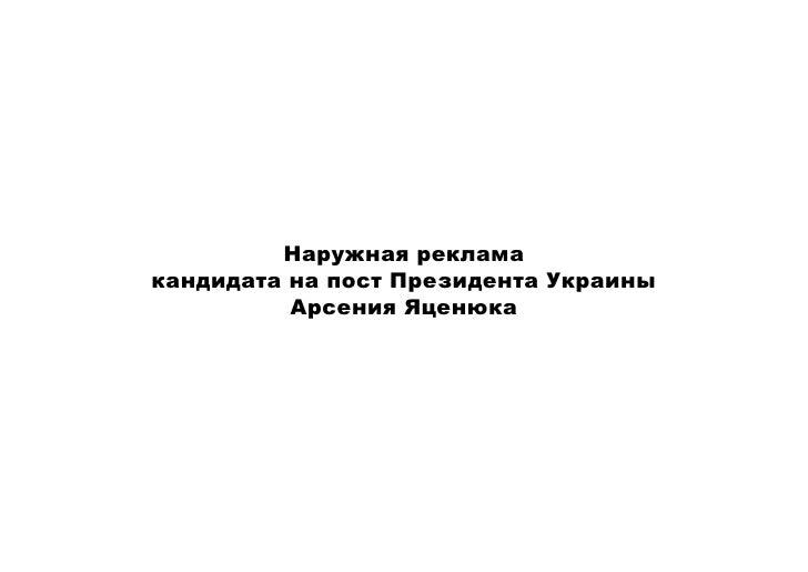 Наружная реклама кандидата на пост Президента Украины           Арсения Яценюка