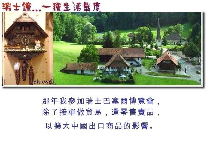 那年我參加瑞士巴塞爾博覽會, 除了接單做貿易,還零售賣品, 以擴大中國出口商品的影響。