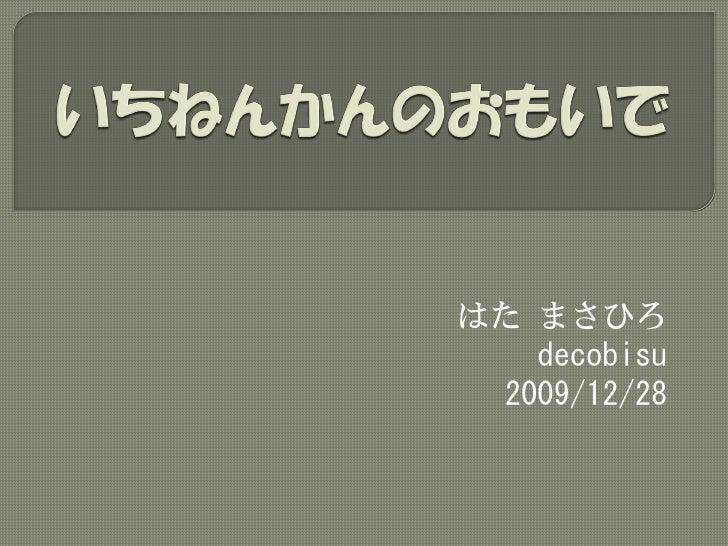 はた まさひろ    decobisu  2009/12/28