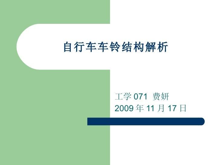 自行车车铃结构解析 工学 071  费妍 2009 年 11 月 17 日