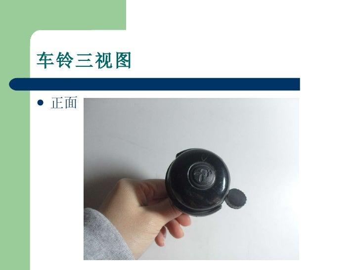 自行车车铃结构解(费妍工学071) Slide 2