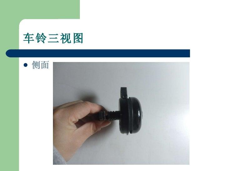 自行车车铃结构解(费妍工学071) Slide 3