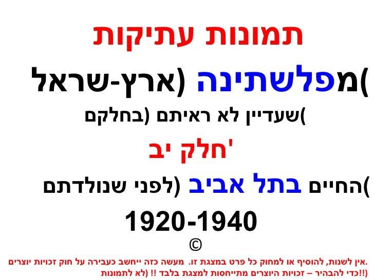 תמונות עתיקות מ פלשתינה   ( ארץ - שראל ) שעדיין לא ראיתם  ( בחלקם ) חלק יב ' אין לשנות ,  להוסיף או למחוק כל פרט במצגת זו ...