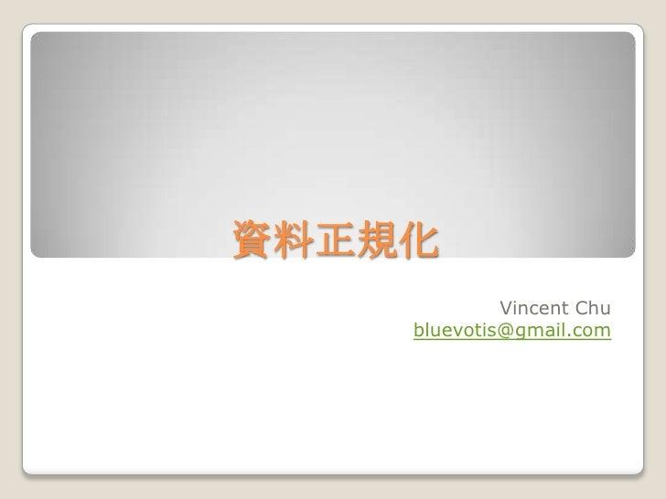 資料正規化 <br />Vincent Chu<br />bluevotis@gmail.com<br />