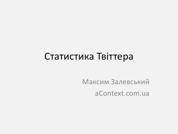 Статистика Твіттера          Максим Залевський            aContext.com.ua