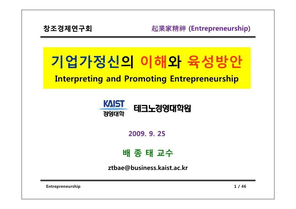 창조경제연구회                          起業家精神 (Entrepreneurship)       기업가정신의 이해와 육성방안     Interpreting and Promoting Entrepreneu...