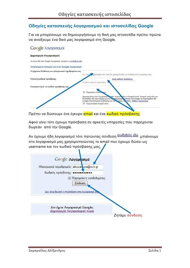 Οδηγίες κατασκευής ιστοσελίδας  Οδηγίες κατασκευής λογαριασµού και ιστοσελίδας Google Για να µπορέσουµε να δηµιουργήσουµε ...
