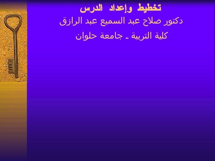 تخطيط وإعداد الدرس دكتور صلاح عبد السميع عبد الرازق  كلية التربية ـ جامعة حلوان
