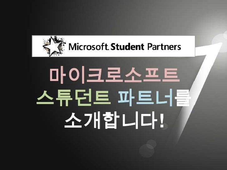 마이크로소프트스튜던트파트너를소개합니다!<br />