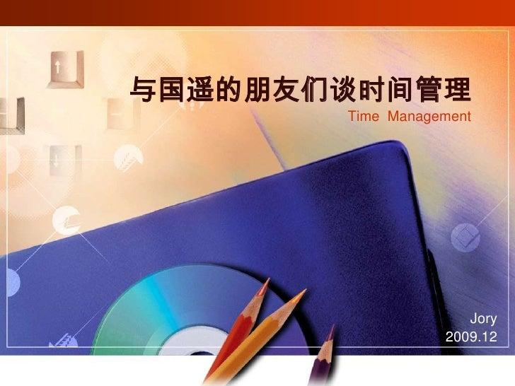 与国遥的朋友们谈时间管理<br />Time  Management<br />Jory<br />2009.12<br />