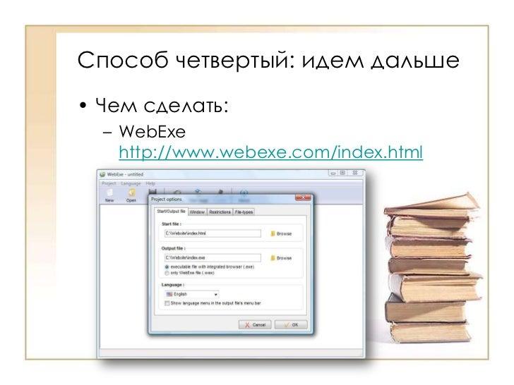 Электронный Учебник Html Программа