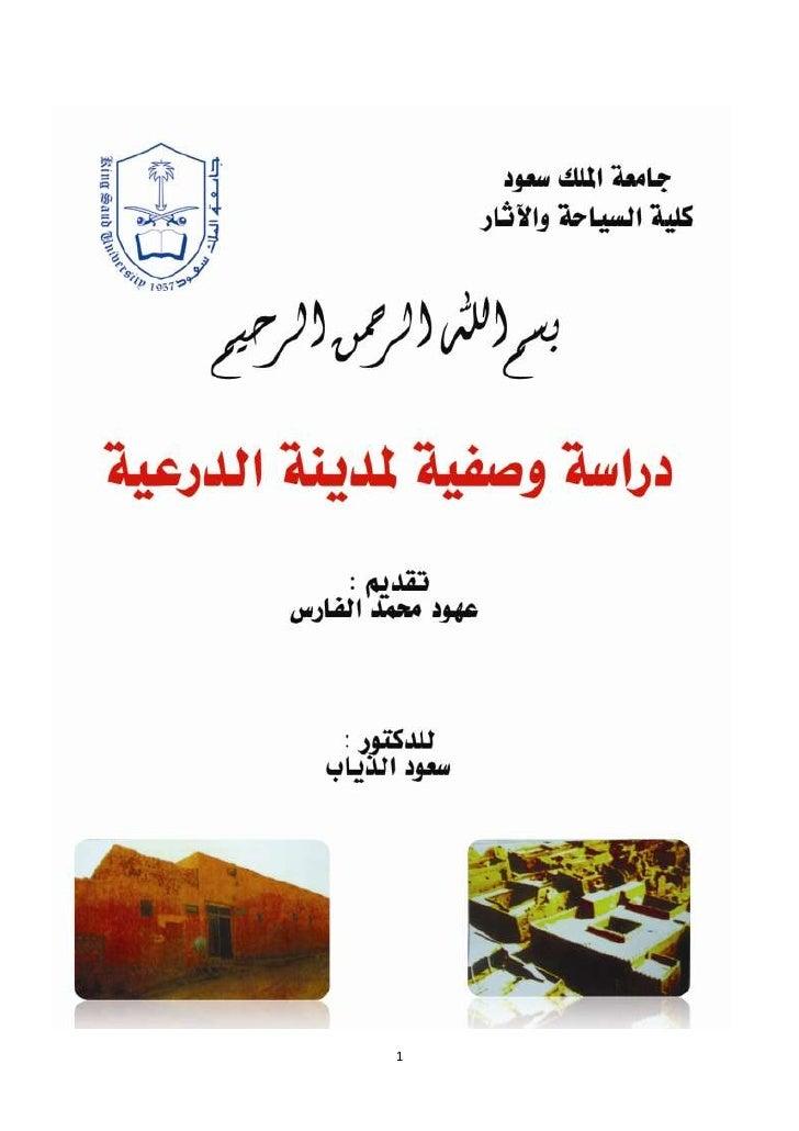 -661035189865<br />المقدمة<br />في هذه الدراسة البسيطة سوف يتم عرض تاريخ الدرعية (عاصمة الدولة السعودية الأولى) وأيضا عرض ...