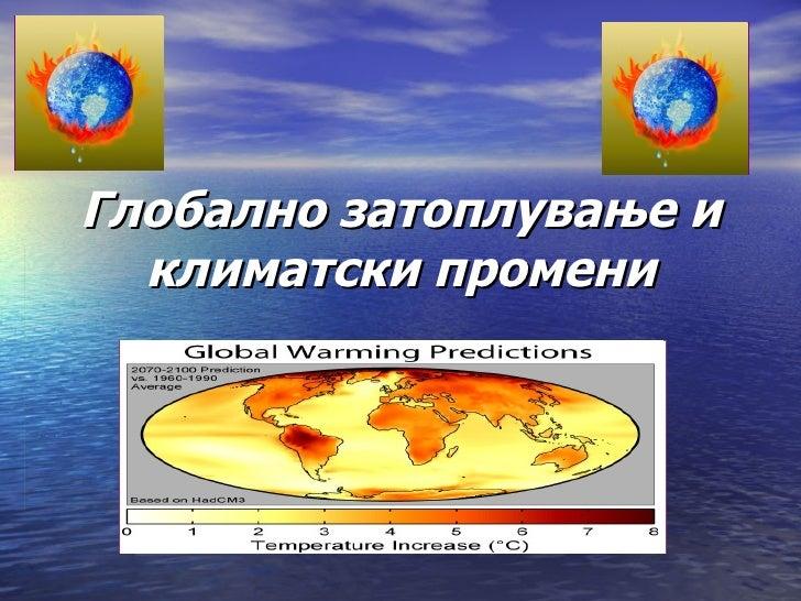 Глобално затоплување и климатски промени