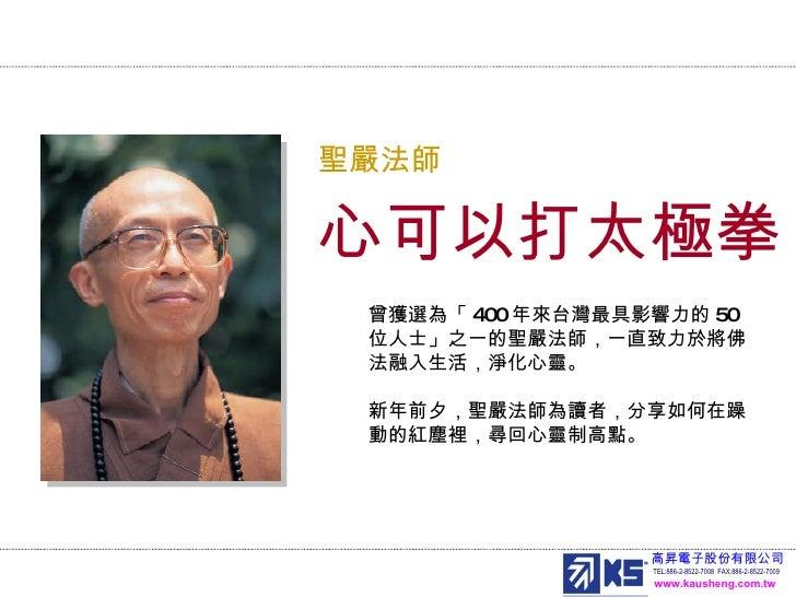 聖嚴法師 心可以打太極拳 曾獲選為「 400 年來台灣最具影響力的 50 位人士」之一的聖嚴法師,一直致力於將佛法融入生活,淨化心靈。 新年前夕,聖嚴法師為讀者,分享如何在躁動的紅塵裡,尋回心靈制高點。