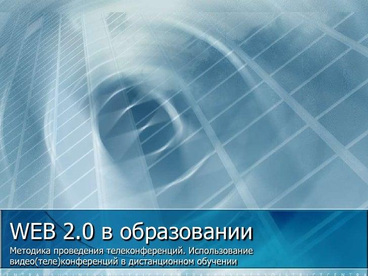 WEB 2.0 в образовании<br />Методика проведения телеконференций. Использование видео(теле)конференций в дистанционном обуче...