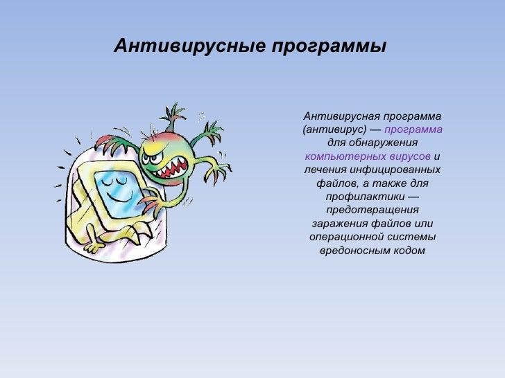 Антивирусные программы<br />Антивирусная программа (антивирус)— программа для обнаружения компьютерных вирусов и лечения ...