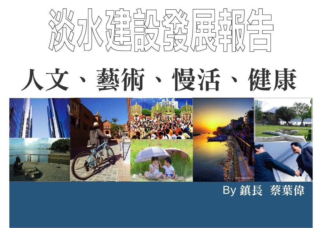 人文、藝術、慢活、健康            By 鎮長 蔡葉偉