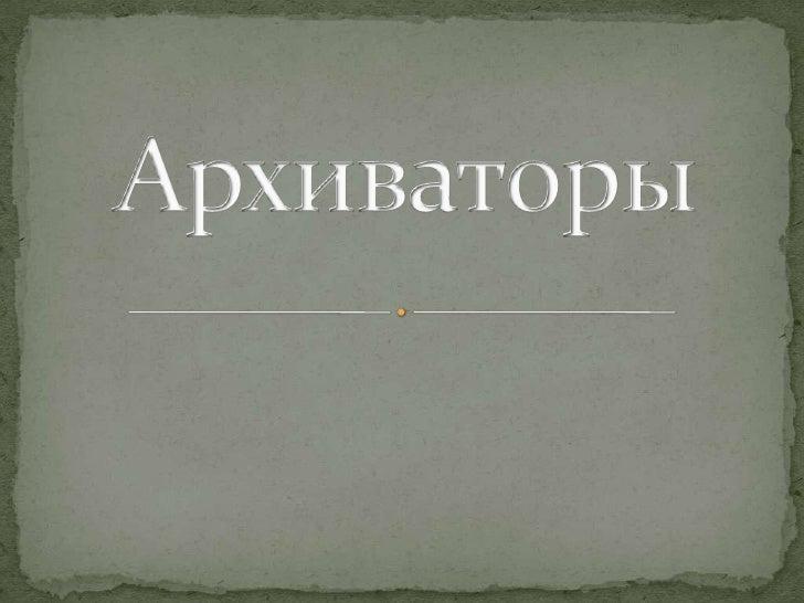 Архиваторы<br />