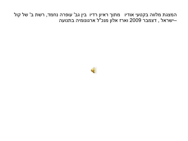 המצגת מלווה בקטעי אודיו  מתוך ראיון רדיו  בין גב '  עופרה נחמד ,  רשת ב '  של קול –ישראל  ,  דצמבר  2009  וארז אלון מנכ &q...