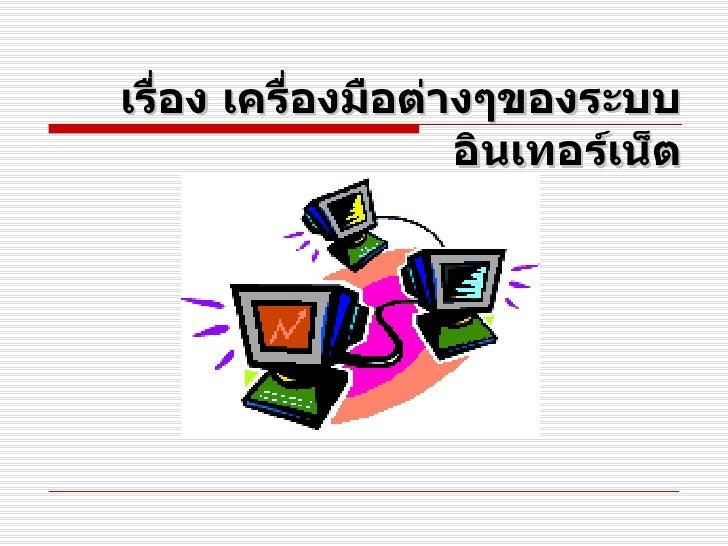 <ul><li>เรื่อง เครื่องมือต่างๆของระบบอินเทอร์เน็ต </li></ul>
