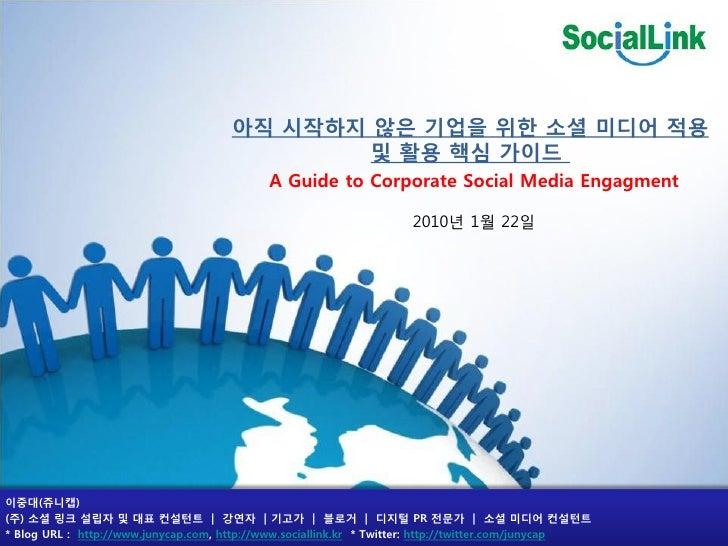 아직 시작하지 않은 기업을 위한 소셜 미디어 적용                                               및 활용 핵심 가이드                                     ...