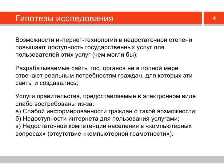 Шаблон презентации для магистерской диссертации gtrk tukalinsk ru Шаблон презентации для магистерской диссертации