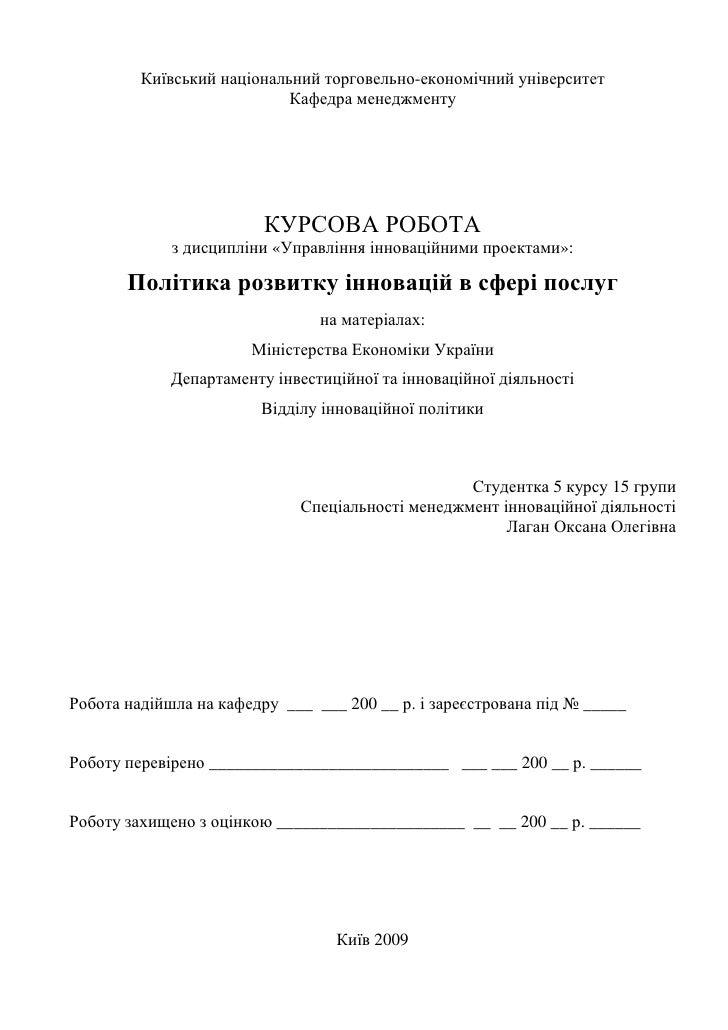 Київський національний торговельно-економічний університет                             Кафедра менеджменту                ...
