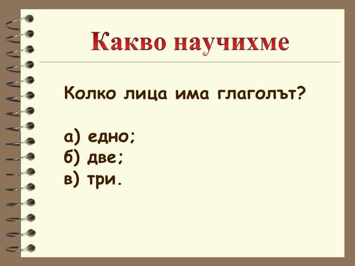 Колко лица има глаголът? а) едно; б) две; в) три.