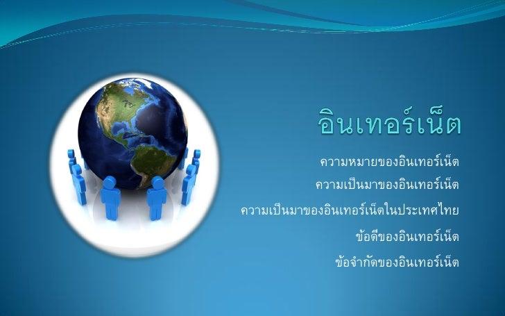 ความหมายของอินเทอร์เน็ต              ความเป็ นมาของอินเทอร์เน็ต ความเป็ นมาของอินเทอร์เน็ตในประเทศไทย                     ...