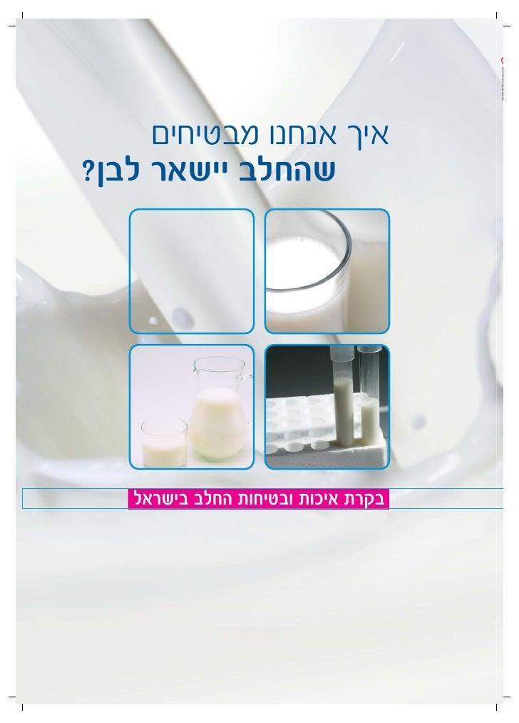 איך אנחנו מבטיחים שהחלב יישאר לבן?        בקרת איכות ובטיחות החלב בישראל